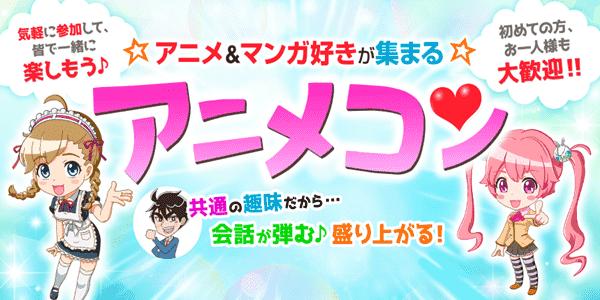 7/22(日)15:00~青森開催★マンガ好きアニメ好きの相手に出逢える★同世代のアニメコン@青森