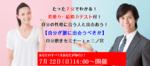 【兵庫県三宮・元町の自分磨き・セミナー】株式会社bliss主催 2018年7月22日