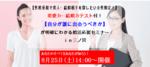 【兵庫県三宮・元町の自分磨き・セミナー】株式会社bliss主催 2018年8月25日