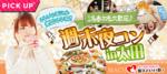 【群馬県太田の恋活パーティー】街コンいいね主催 2018年6月29日