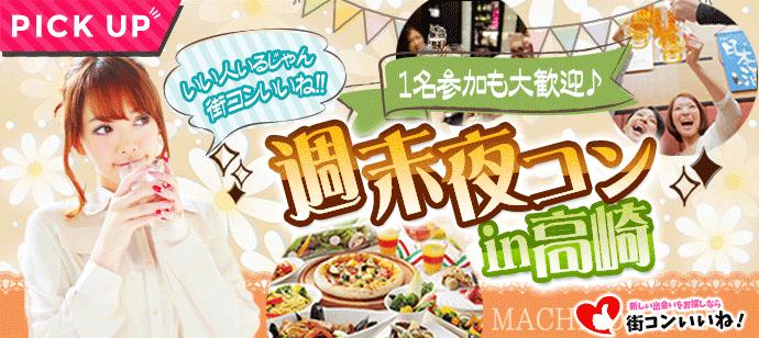 【群馬県高崎の恋活パーティー】街コンいいね主催 2018年6月29日