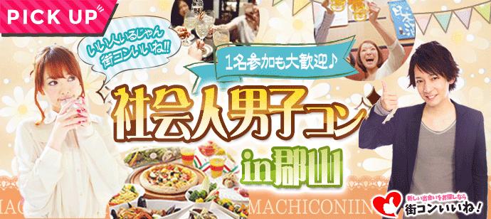 【福島県郡山の恋活パーティー】街コンいいね主催 2018年6月30日