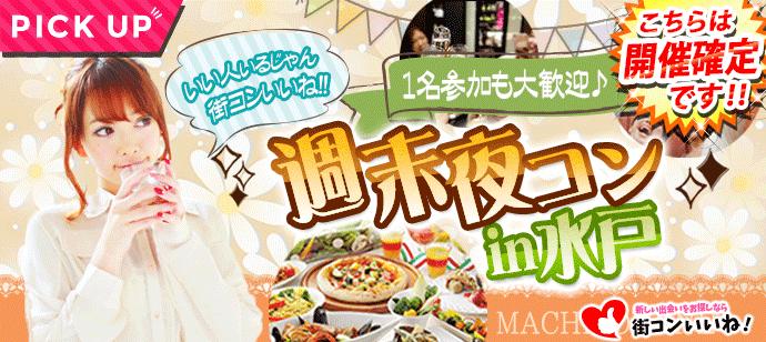 【茨城県水戸の恋活パーティー】街コンいいね主催 2018年6月29日