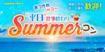 【山梨県甲府の恋活パーティー】街コンmap主催 2018年7月27日