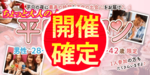 【福岡県北九州の恋活パーティー】街コンmap主催 2018年7月27日