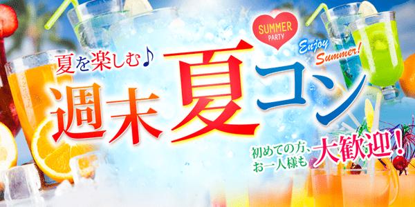 7/28(土)19:30~浜松開催◆季節限定♪夏の大人気イベント◆20代限定♪サマーコン@浜松