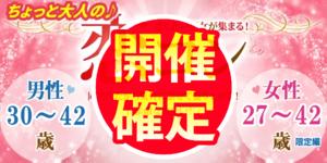 【島根県松江の恋活パーティー】街コンmap主催 2018年7月28日