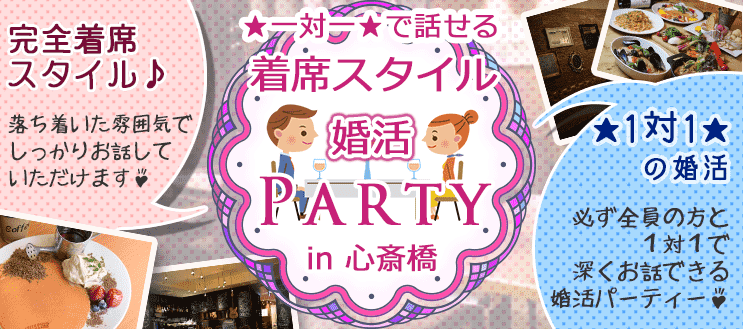 8月12日(日)☆一対一☆で話せる 着席スタイル婚活Party in心斎橋