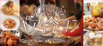 【大阪府大阪府南部その他の婚活パーティー・お見合いパーティー】婚活パーセント主催 2018年7月14日