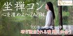 【神奈川県鎌倉の体験コン・アクティビティー】Can marry主催 2018年7月7日