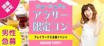 【山梨県甲府の恋活パーティー】名古屋東海街コン主催 2018年7月7日