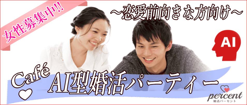 AI型婚活パーティー ~幸せのご報告が多かった年の差構成~