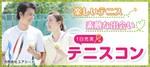 【東京都町田の趣味コン】合同会社ユアシード主催 2018年7月16日