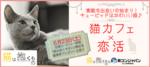 【東京都原宿の趣味コン】街コンジャパン主催 2018年6月24日