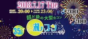 【北海道すすきのの恋活パーティー】株式会社AtoZ(札コン実行委員会)主催 2018年7月17日
