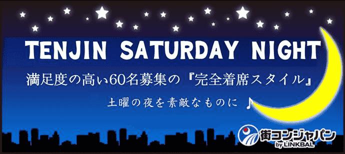 毎回人気イベント☆TENJIN SATURDAY NIGHT★