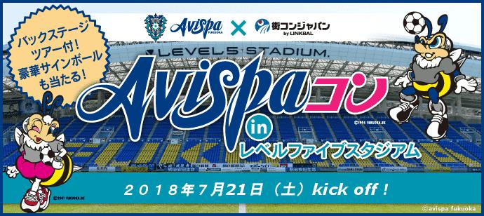 Avispaコン in レベルファイブスタジアム★アビスパ福岡×街コンジャパン企画