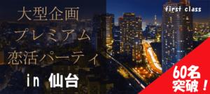 【宮城県仙台の恋活パーティー】ファーストクラスパーティー主催 2018年7月21日