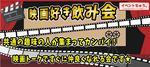 【大阪府梅田の恋活パーティー】株式会社SSB主催 2018年7月1日