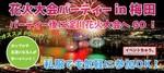 【大阪府梅田の恋活パーティー】株式会社SSB主催 2018年8月4日