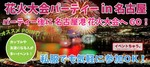 【愛知県名古屋市内その他の恋活パーティー】株式会社SSB主催 2018年7月16日
