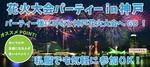 【兵庫県三宮・元町の恋活パーティー】株式会社SSB主催 2018年8月4日