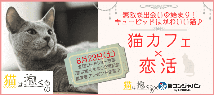 【東京都池袋の趣味コン】街コンジャパン主催 2018年6月22日