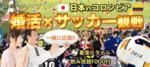 【東京都渋谷の婚活パーティー・お見合いパーティー】 株式会社Risem主催 2018年6月19日