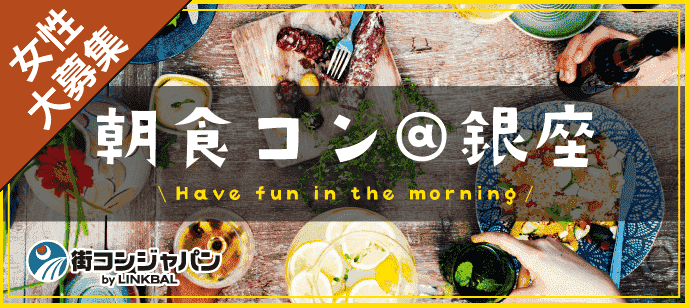 朝食コン@銀座☆朝活×恋活でステキな朝を♪
