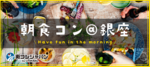 【東京都銀座の恋活パーティー】街コンジャパン主催 2018年7月21日