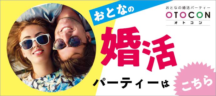再婚応援婚活パーティー 7/1 10時半 in 心斎橋