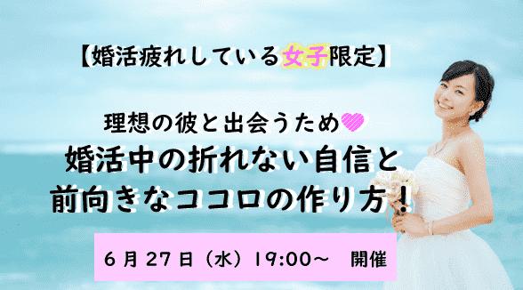 【兵庫県三宮・元町の自分磨き・セミナー】株式会社bliss主催 2018年6月27日
