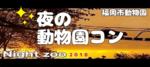 【福岡県福岡市内その他の趣味コン】株式会社Asia ビジネス Now主催 2018年8月18日