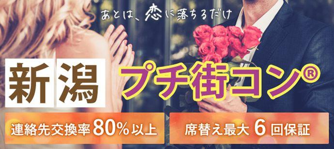 【新潟県新潟の恋活パーティー】LINK PARTY主催 2018年6月30日