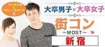 【東京都新宿の恋活パーティー】MORE街コン実行委員会主催 2018年7月18日