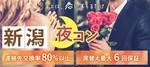 【新潟県新潟の恋活パーティー】街コンダイヤモンド主催 2018年7月1日