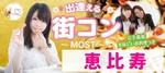 【東京都恵比寿の恋活パーティー】MORE街コン実行委員会主催 2018年7月17日