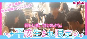 【三重県四日市の恋活パーティー】街コンの王様主催 2018年7月22日