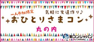 【東京都丸の内の恋活パーティー】街コンジャパン主催 2018年7月16日
