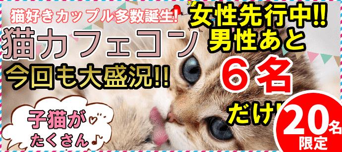 【東京都池袋の体験コン・アクティビティー】街コンkey主催 2018年7月1日