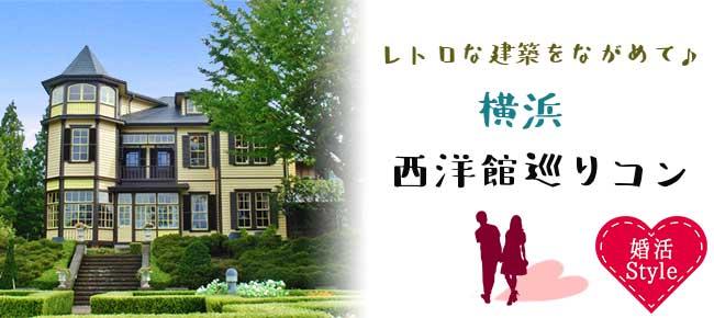 40歳~55歳限定!レトロな西洋館巡り散策コン!【横浜】
