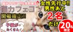 【東京都池袋の体験コン・アクティビティー】街コンkey主催 2018年7月22日