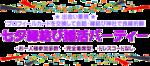 【栃木県栃木県その他の婚活パーティー・お見合いパーティー】セブンズクローバー主催 2018年7月7日