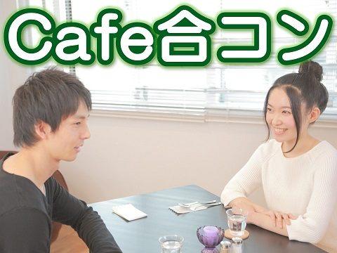 【20-35歳◆Cafeタイム街コン】群馬県太田市・カフェ合コン14