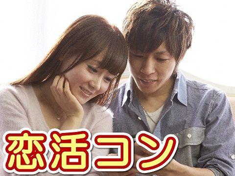【27-42歳◆恋する世代の街コン】群馬県太田市・恋活コン7