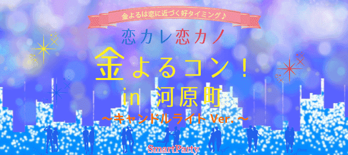 【京都府河原町の恋活パーティー】スマートパーティー主催 2018年6月22日