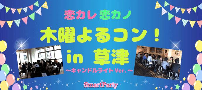【滋賀県草津の恋活パーティー】スマートパーティー主催 2018年6月14日