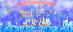 【山口県山口の恋活パーティー】スマートパーティー主催 2018年6月22日