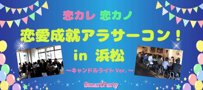 【静岡県浜松の恋活パーティー】スマートパーティー主催 2018年6月22日