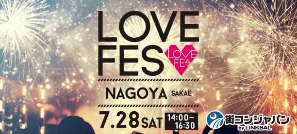 LOVE FES NAGOYA 第15弾!(昼の部)
